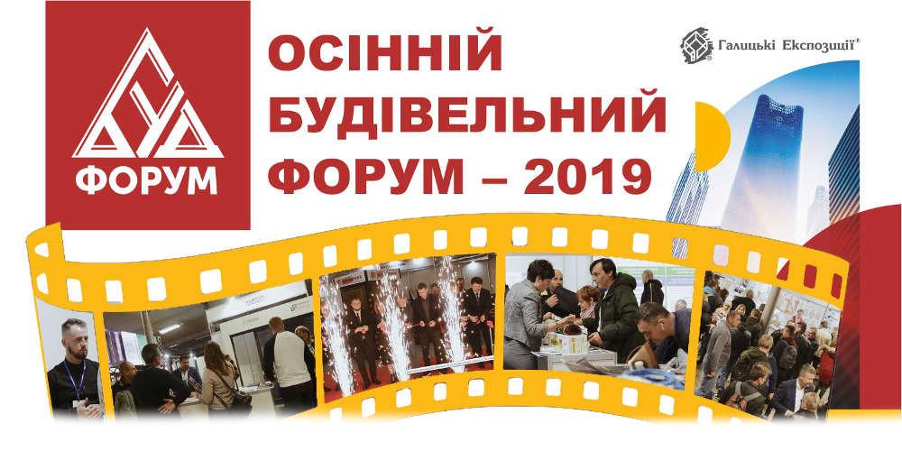 Осінній Будівельний Форум 2019.